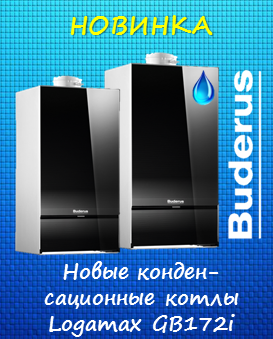 buderus logamax GB172i